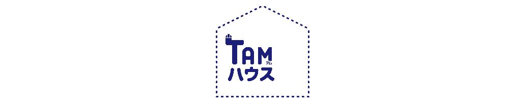 TAMハウス